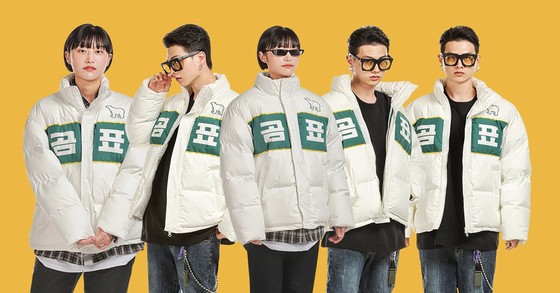 Models pose with Gom Pyo Bear Brand Flour padded jackets from Daehan Flour Mills. [DAEHAN FLOUR MILLS]