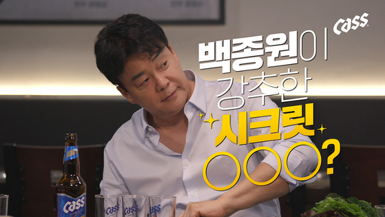 Celebrity chef Baek Jong-won prepares to reveal the recipe for MakCass, which combines Korean makgeoli with Cass beer. [ORIENTAL BREWERY]