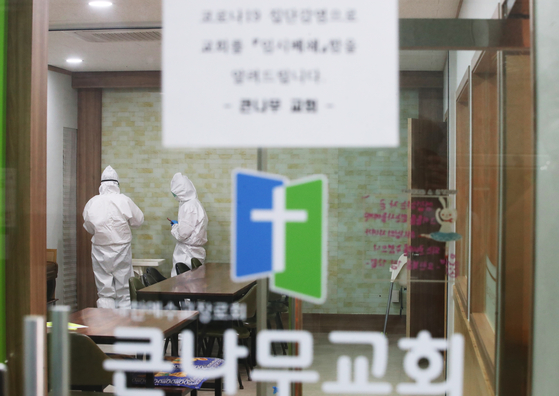 Quarantine officials on Saturday disinfect the Big Tree Church in Yongin, Gyeonggi, where a new cluster of 13 coronavirus infections were reported last week. [YONHAP]