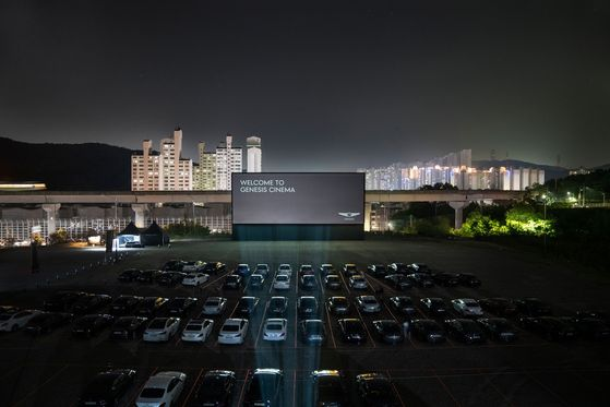 """Genesis organized drive-in theaters called """"Genesis Cinema"""" over the last two weekends for its customers to allow them to enjoy films without the risk of infection. [HYUNDAI MOTOR]"""