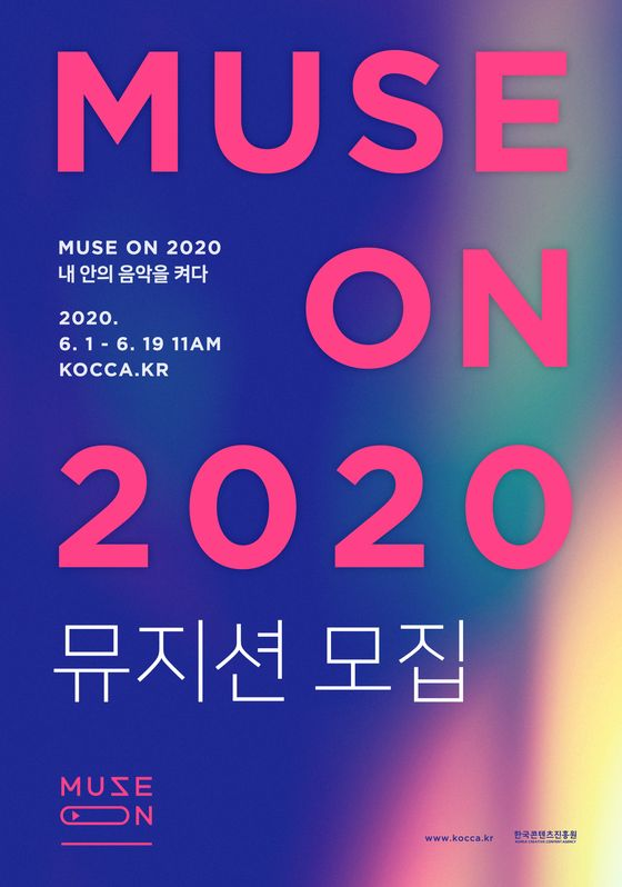 """The """"Muse On 2020"""" project by Kocca [KOCCA]"""