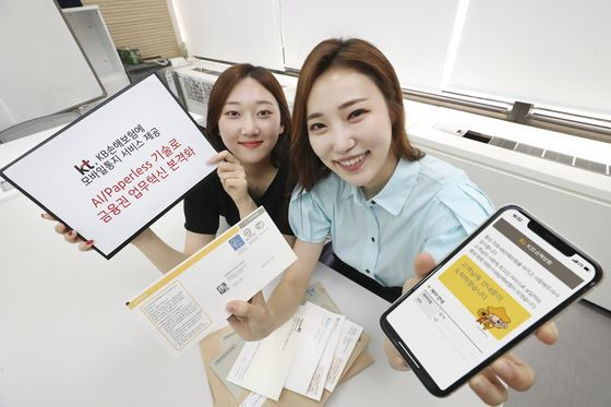 Models hold up mobile notifications from KB Insurance. [NEWS1]