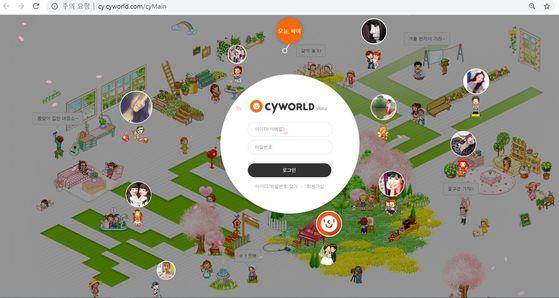 Cyworld's main page [SCREEN CAPTURE]