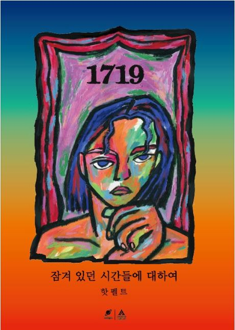 "HA:TFELT's first book titled ""Concealed Thoughts and Emotions."" [AMOEBA CULTURE]"