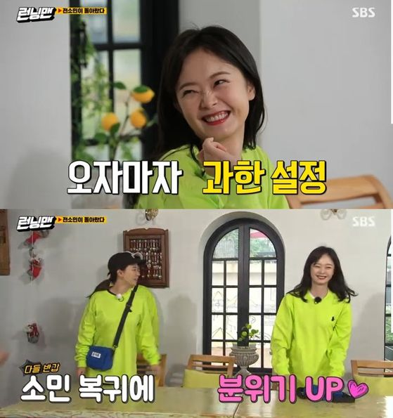 Jeon officially comes back to the show's episode on May 31 after a brief break. [SCREEN CAPTURE]