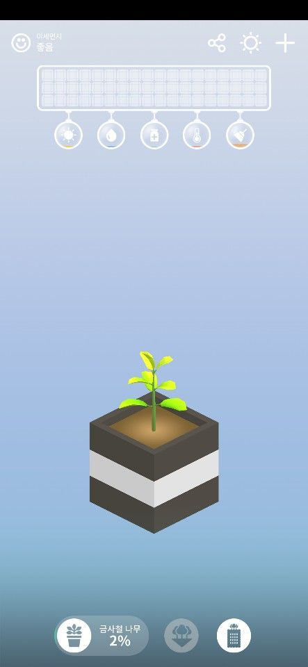 A screen capture of Hanwha Group's Solar Forest mobile app. [SCREEN CAPTURE]