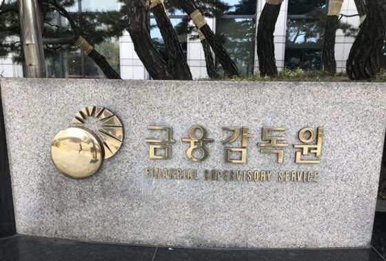 Financial Supervisory Service [YONHAP]