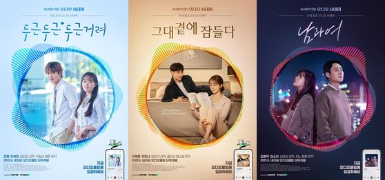 "From left, posters for Naver Audioclip's original content ""My Heart is Beating,"" ""Falling Asleep Next to You"" and ""A Man and a Woman,"" which is to be released on June 18."