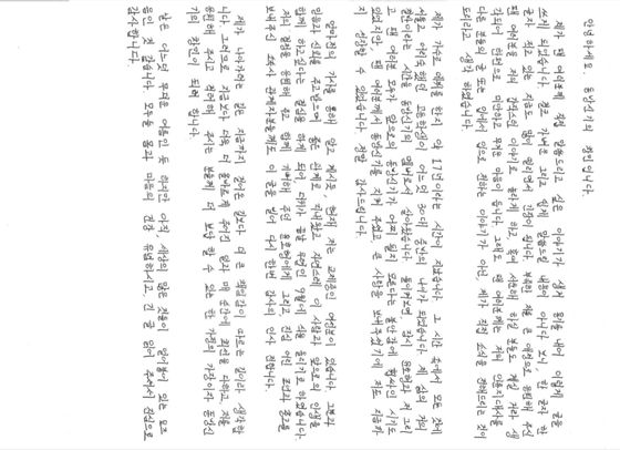 Max Changmin's hand-written letter [SM ENTERTAINMENT]