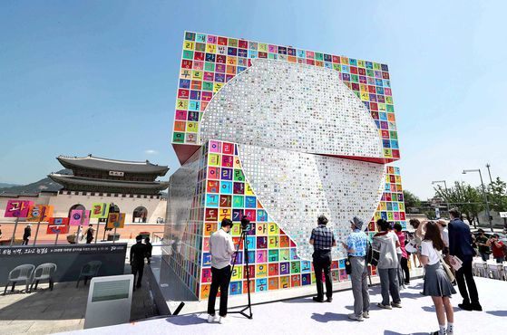 An installation called 'Gwanghwamun Arirang' is unveiled to commemorate the 70th anniversary of the outbreak of the Korean War at Gwanghwamun Square, central Seoul, on Monday. [KIM SANG-SEON]