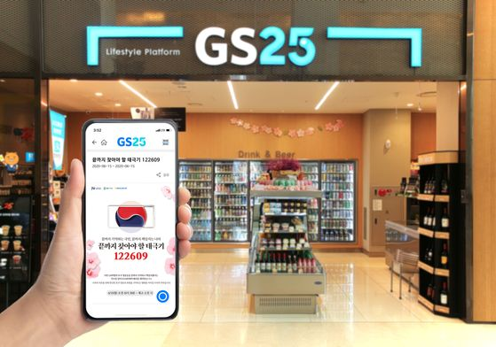 GS25 announced Tuesday that 62,570 Taegeukgi [Korean flag] badges available through GS Retail's mobile app, The Pop, sold on the day of release. A total of 90,000 badges were available from 144 GS25 stores yesterday as part of a campaign to remember the 122,609 soldiers whose bodies were never recovered from the Korean War. [YONHAP]
