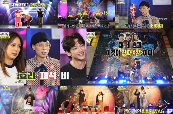 """Scenes from MBC variety show """"How Do You Play?"""" [MBC]"""