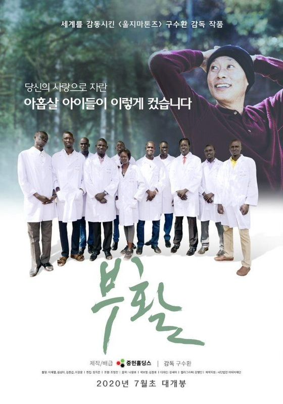 """Follow-up of """"Don't Cry for Me, Sudan,"""" titled """"Resurrection,"""" is coming to local theaters on July 17. [LEE TAE SEOK FOUNDATION]"""