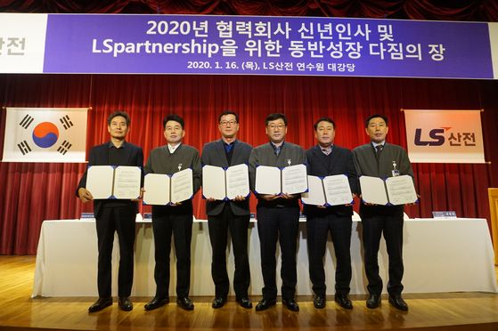 Officials pose at an annual ceremony held by LS Group to promote cooperation with their partners and encourage mutual growth. [LS]