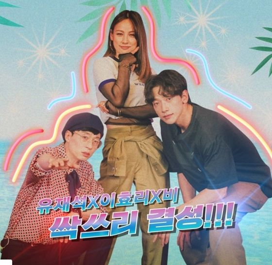 """From left, entertainer Yoo Jae-suk, singer Lee Hyori and singer-actor Rain, on MBC variety show """"How Do You Play?"""" [MBC]"""