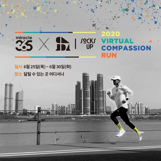 Poster for THE 2020 Virtual Compassion Run. [YG ENTERTAINMENT]