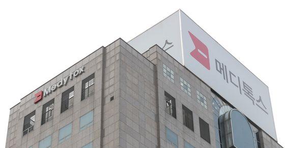 Medytox headquarters in Gangnam, eastern Seoul. [YONHAP]