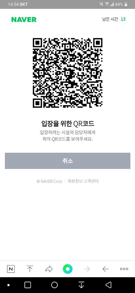 A screenshot of the QR code that should be presented to managers of crowded operations like clubs and bars. [SCREENSHOT]