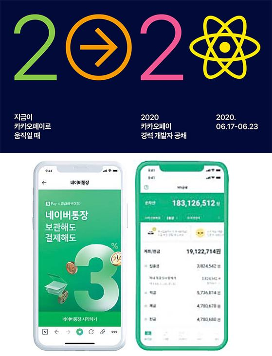 From top: Recruitment notice from Kakao Pay. An illustrated image of Naver Account, a cash management account from Naver Financial. [SCREEN CAPTURE]