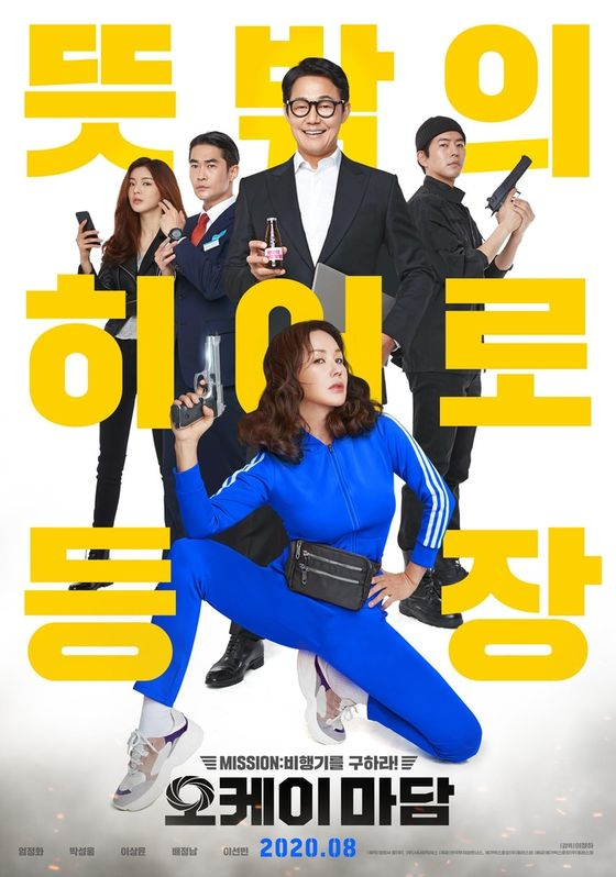 """The film distribution company released the poster for the upcoming comedy action film """"Okay Madam,"""" set for theater premiere in August. [MEGABOX PLUS M]"""