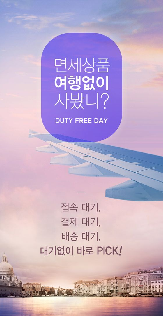 An advertisement promoting the sale of duty-free goods by Lotte Duty Free. [LOTTE SHOPPING]
