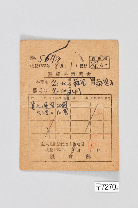 A type of certificate issued by authorities to civilians fleeing from the war, which they could produce to the military when questioned to prove they are not soliders at check points.[NATIONAL MUSEUM OF KOREAN CONTEMPORARY HISTORY]