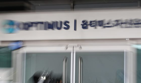 The front gate of the private equity fund Optimus Asset Management's office in Gangnam District, southern Seoul, Tuesday. [YONHAP]