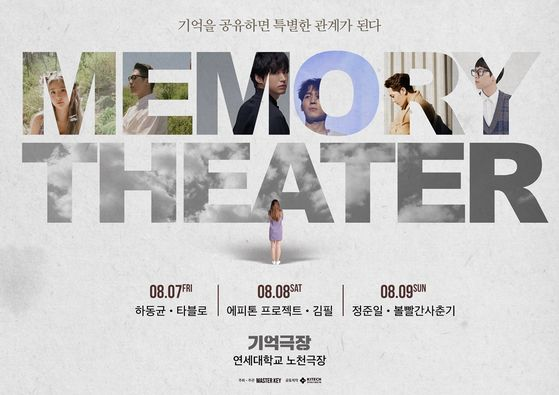"""The """"Memory Theater"""" poster [MASTER KEY PRODUCTION]"""