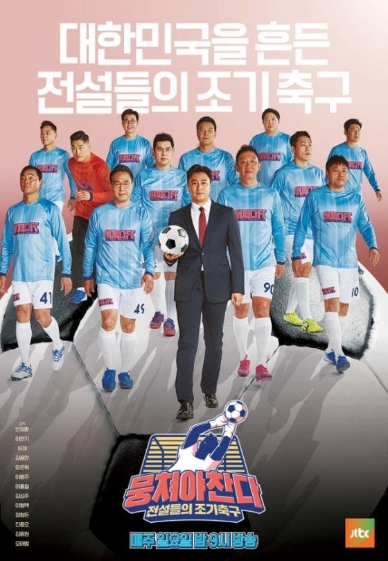 """Poster for """"The Gentlemen's League."""" [JTBC]"""