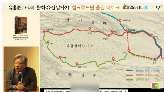 Yu explaining the locations of sites he explored on the Silk Road during the online-streamed book talk on June 13. [SCREEN CAPTURE]