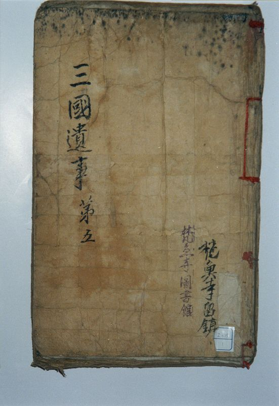 "The front cover of volumes 4 and 5 of ""Samguk Yusa"" [CULTURAL HERITAGE ADMINISTRATION]"