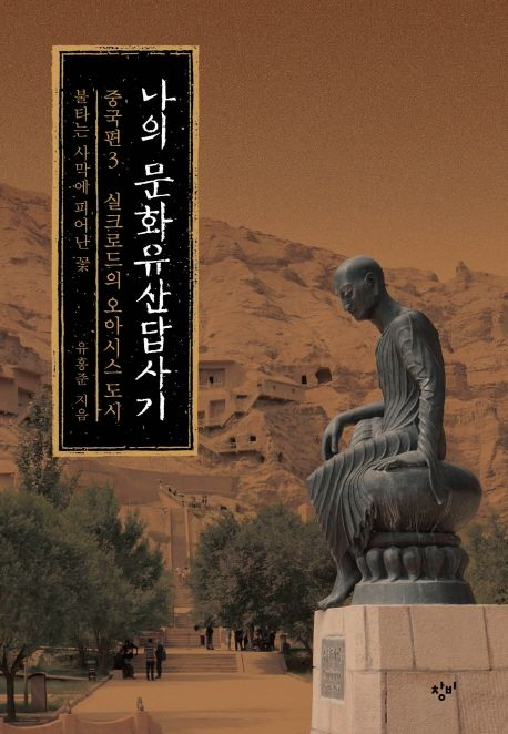 """""""My Exploration of Cultural Heritage: China Vol. 3."""" [CHANGBI]"""