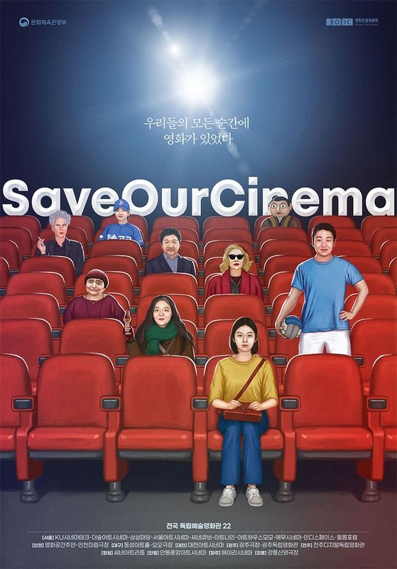 """Save Our Cinema"" poster released by 22 independent theaters nationwide on Monday. [MINISTRY OF CULTURE, SPORTS AND TOURISM]"