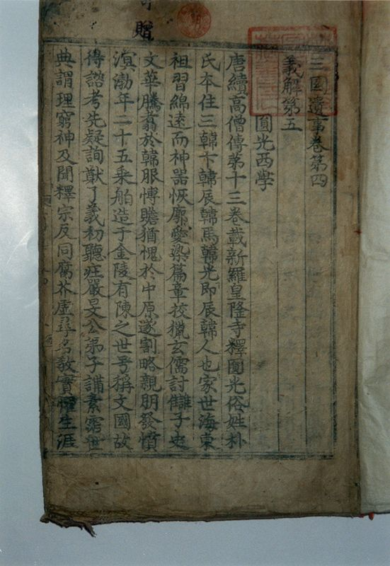 "A page from the volume 4 to 5 of ""Samguk Yusa"" [CULTURAL HERITAGE ADMINISTRATION]"