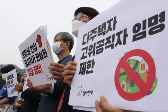 The People's Solidarity for Participatory Democracy, a liberal civic group and an ally of the Moon Jae-in administration, holds a rally Monday to denounce the government's hypocrisy on real estate policy. The group demanded that people who own multiple residences be banned from top appointments.  [YONHAP]