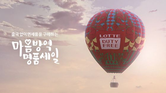 Lotte Duty Free's advertisement of duty-free inventory clearance sale. [LOTTE SHOPPING]
