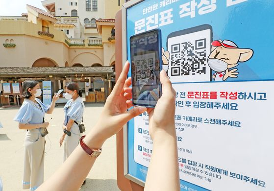 Visitors must use smartphone QR code-based entry logs. [NEWS1]