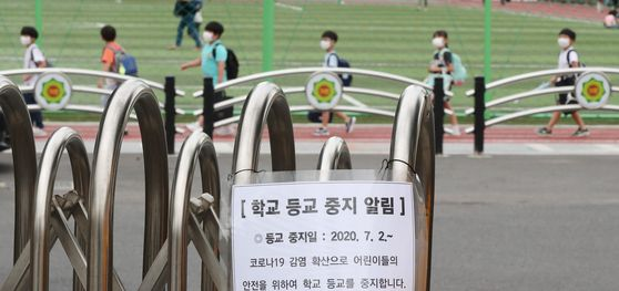 Children at Daejeon Gayang Elementary School leave school Wednesday, a day before it was set to shut down after four coronavirus infections were detected among students in two schools nearby. [NEWS1]