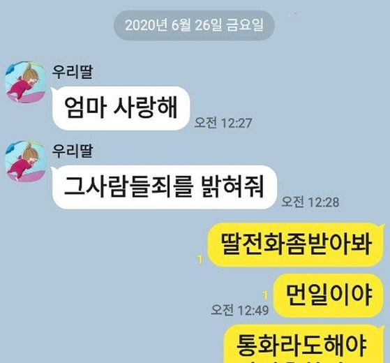 The last KakaoTalk message sent to her mother by Choi Suk-hyeon, a Korean national triathlete, who was found dead on June 26. [SCREEN CAPTURE]