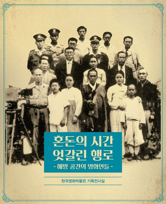 """A poster for a special online exhibition """"Chaotic Time, Divided Paths: Filmmakers of a Liberated Land"""" organized by the Korean Film Archive. The exhibition is currently available on the archive's website. [KOREAN FILM ARCHIVE]"""