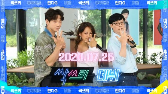 SSAK3 will make its debut on July 25. [MBC]