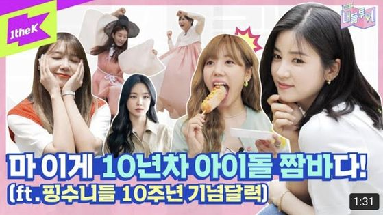 Apink feature in a video on YouTube channel, 1theK. [SCREEN CAPTURE]