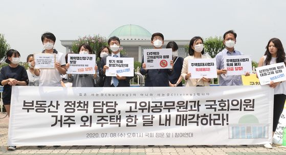 The People's Solidarity for Participatory Democracy, a liberal civic group and a political ally of the Moon Jae-in administration, holds a press conference in front of the National Assembly on Wednesday to demand senior public servants and lawmakers sell their second homes. [YONHAP]