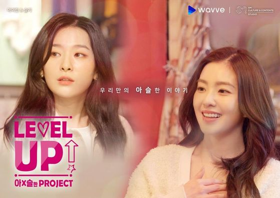 """""""Level Up Thrilling Project,"""" featuring girl group Red Velvet's subunit Seulgi and Irene, was released on local streaming platform Wavve at 11 a.m. on Wednesday. [WAVVE]"""