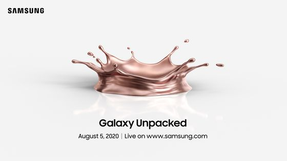 An invitation to Samsung Electronics' release event next month. [SAMSUNG]