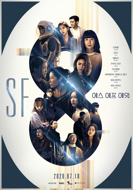 """Poster for """"SF8."""" [WAVVE]"""