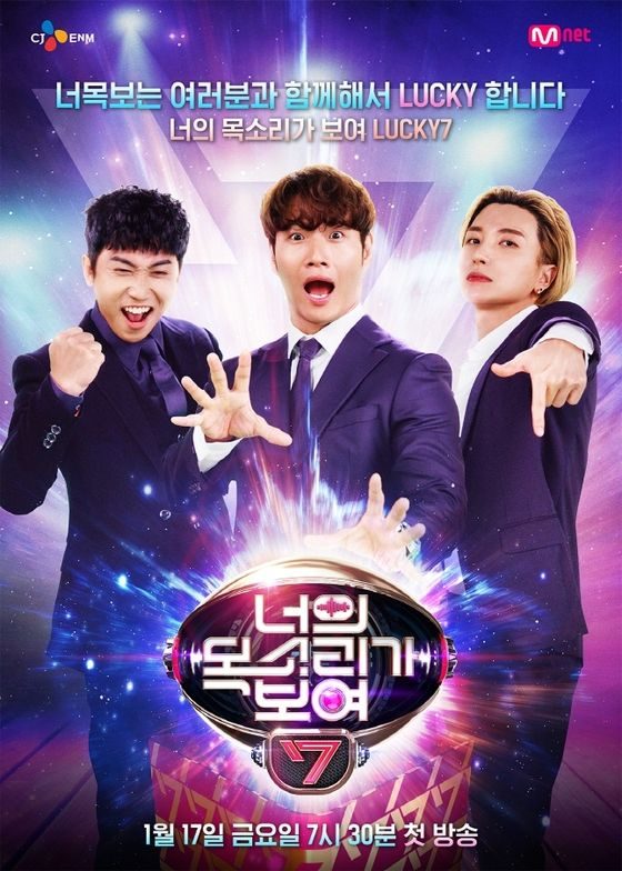 "Mnet's music variety show ""I Can See Your Voice"" is being exported to Britain, Germany and the Netherlands. [MNET]"