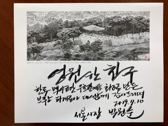 """A painting of Sukjeongmun Gate in Mount Bukak in central Seoul was a gift from late Mayor Park Won-soon to Mexican Ambassador to Korea Bruno Figueroa during their trip to Mexico City last year. The handwritten letter from Park reads, """"Forever friends, I thank you Ambassador Bruno Figueroa for the excellent relations between Korea and Mexico."""" [BRUNO FIGUEROA]"""
