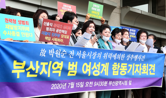 Women's rights activists urge police not to close a sexual harassment case involving late Seoul Mayor Park Won-soon in front of Busan City Hall on Wednesday. [SONG BONG-GEUN]