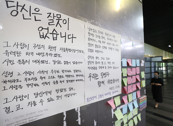 Messages supporting the sexual harassment victim of late Seoul Mayor Park Won-soon are posted on a board in Seoul National University's library on Thursday. [YONHAP]